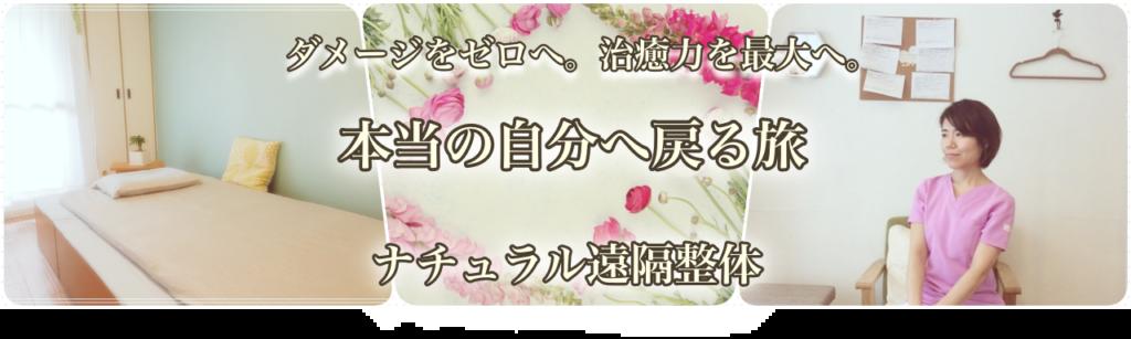 大阪枚方楠葉・整体院めぐりの部屋